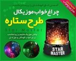 چراغ خواب   Star Master   سری 1